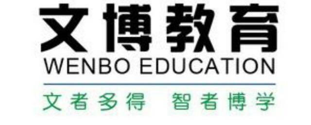 东莞文博教育