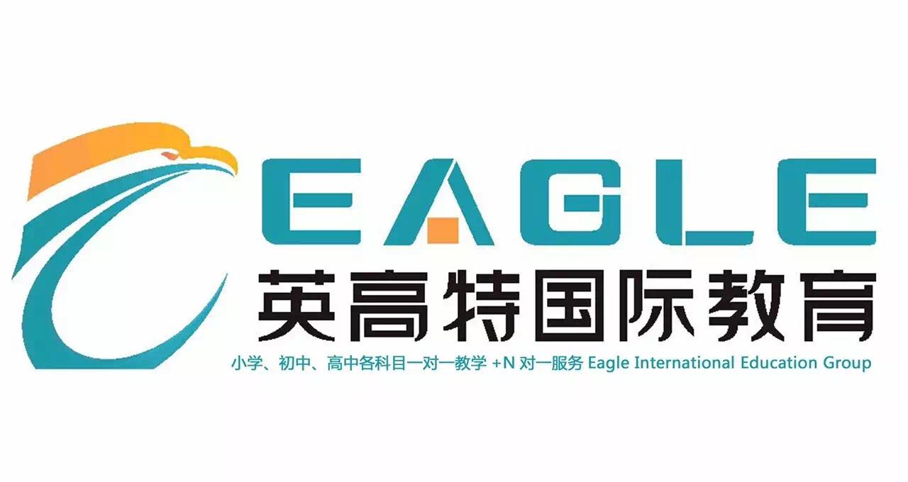 平江英高特国际教育