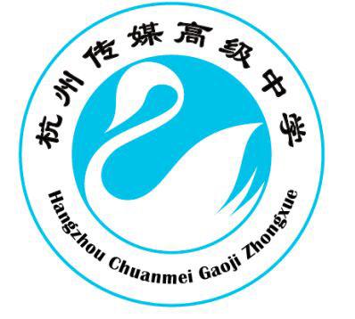 桐庐杭州传媒高级中学