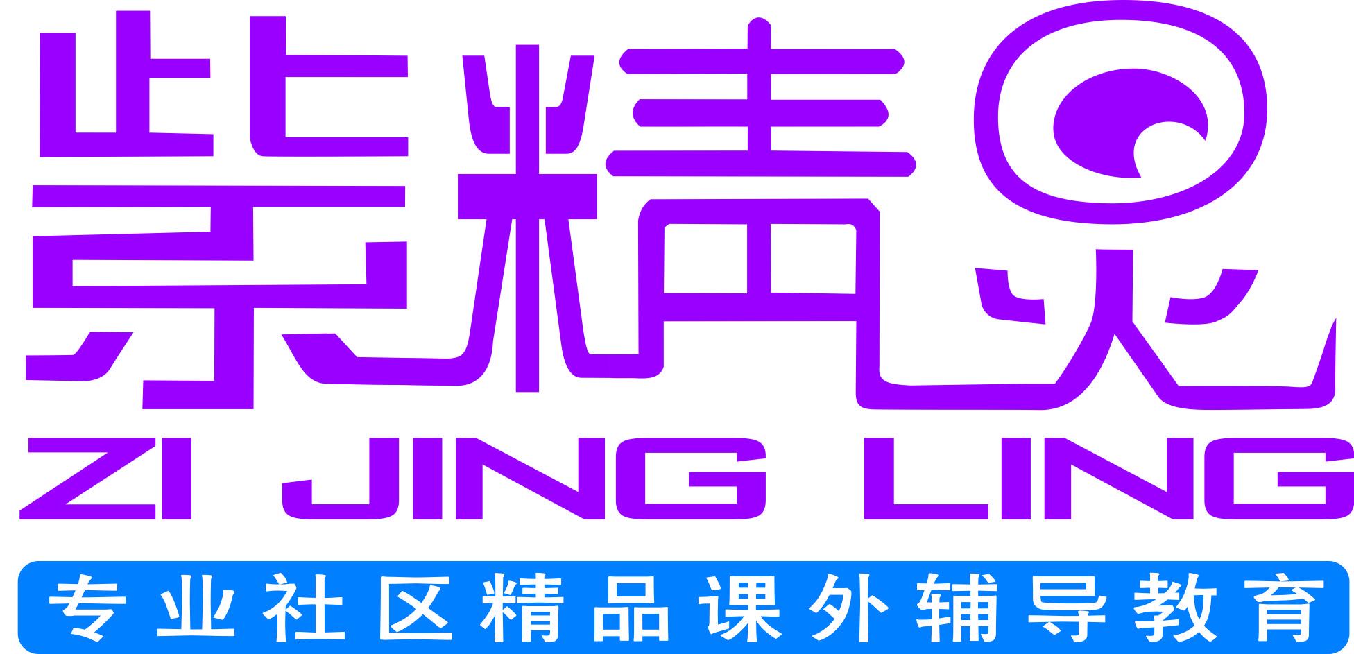 广州紫精灵教育