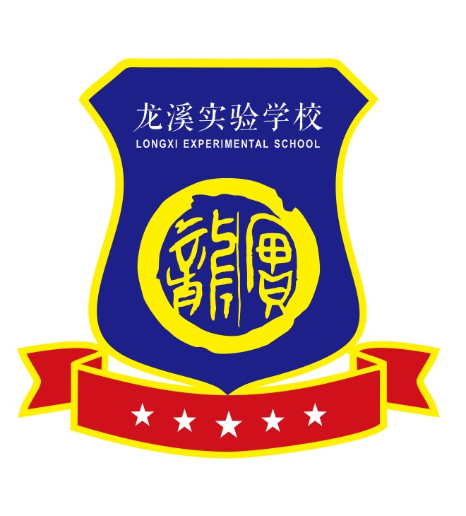 博罗县龙溪实验学校