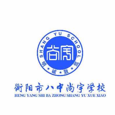 衡阳市八中尚宇学校