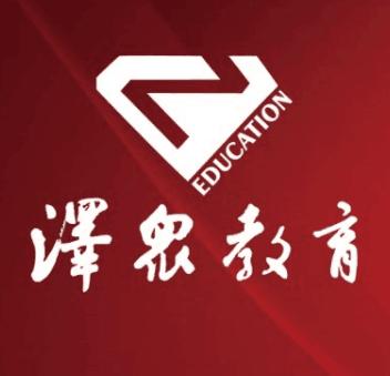 泽众教育集团